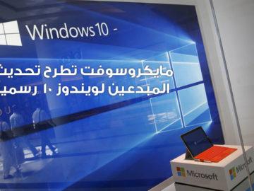 مايكروسوفت تطرح تحديث المبدعين لويندوز 10 كيف تحصل علي التحديث