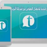 شركة الثريا تطلق تطبيق الاتصال الصوتي بخصائص رائعة Thuraya Talk voice