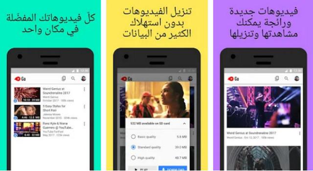 كيفية مشاهدة فيديوهات اليوتيوب بدون انترنت