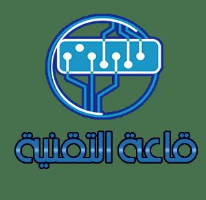 قاعة التقنية - شروحات واخبار ونصائح تقنية
