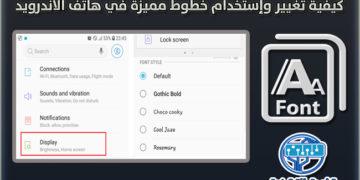 كيفية تغيير وإستخدام خطوط مميزة في هاتف الأندرويد