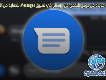 ميزة جديدة من جوجل للتحقق من الرسائل في تطبيق Messages للحماية من السبام